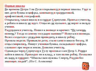 Первые школы Во времена Петра 1 на Руси открываются первые школы. Учат в них