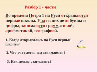 1. Когда открывались на Руси первые школы? 2. Что учат дети, чем занимаются?