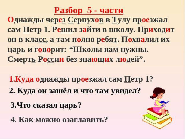 Разбор 5 - части Однажды через Серпухов в Тулу проезжал сам Петр 1. Решил зай...