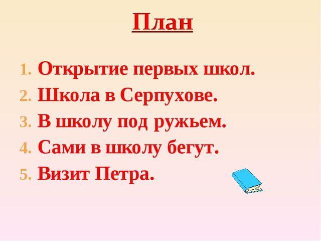Открытие первых школ. Школа в Серпухове. В школу под ружьем. Сами в школу бег...