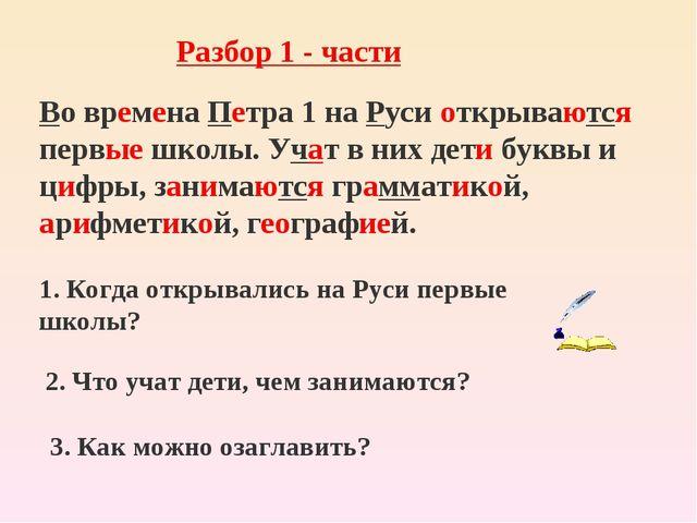 1. Когда открывались на Руси первые школы? 2. Что учат дети, чем занимаются?...