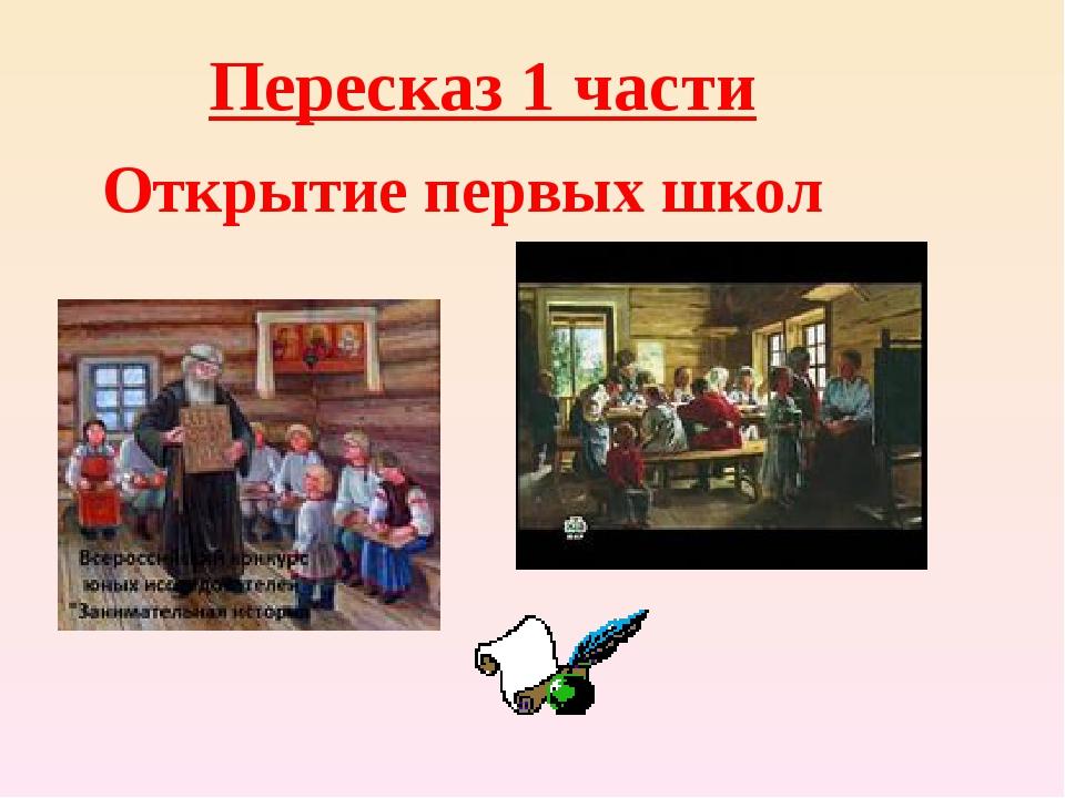 Пересказ 1 части Открытие первых школ