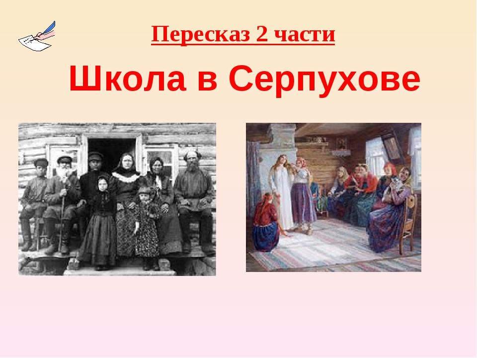 Пересказ 2 части Школа в Серпухове
