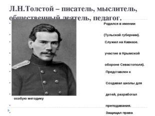 Л.Н.Толстой – писатель, мыслитель, общественный деятель, педагог. Родился в и