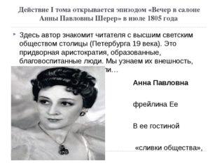 Действие I тома открывается эпизодом «Вечер в салоне Анны Павловны Шерер» в