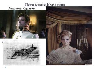 Дети князя Курагина Анатоль Курагин красавица Элен красавица Элен Ипполит Ку
