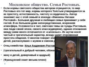 Московское общество. Семья Ростовых. Если нормы светского общества автором от