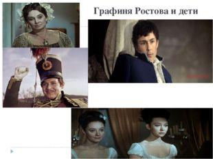 Графиня Ростова и дети Николай и Петя Вера и Наташа