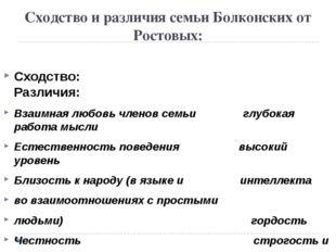 Сходство и различия семьи Болконских от Ростовых: Сходство: Различия: Взаимна