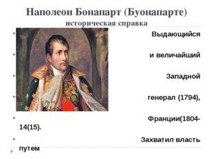 Наполеон Бонапарт (Буонапарте) историческая справка Выдающийся гос.деятель и