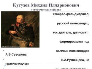 Кутузов Михаил Илларионович историческая справка генерал-фельдмаршал, гениаль