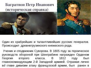 Багратион Петр Иванович (историческая справка) Один из храбрейших и талантлив