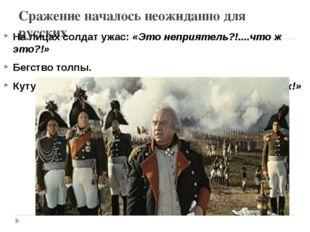 Сражение началось неожиданно для русских На лицах солдат ужас: «Это неприятел