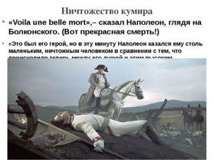 Ничтожество кумира «Voila une belle mort»,– сказал Наполеон, глядя на Болконс