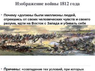 Изображение войны 1812 года Почему «должны были миллионы людей, отрекшись от