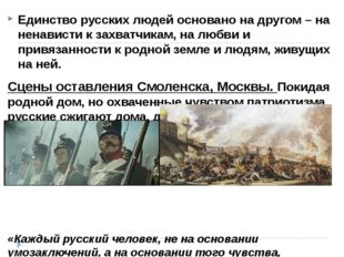 Единство русских людей основано на другом – на ненависти к захватчикам, на л