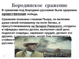 Бородинское сражение В сражении под Бородино русскими была одержана нравствен