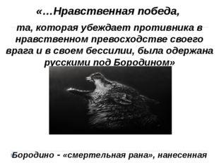 «…Нравственная победа, та, которая убеждает противника в нравственном превос