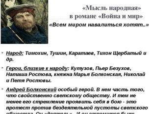 «Мысль народная» в романе «Война и мир» «Всем миром навалиться хотят..» Народ