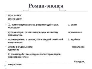 Роман-эпопея признаки: признаки: 1. композиция(завязка, развитие действия, 1.