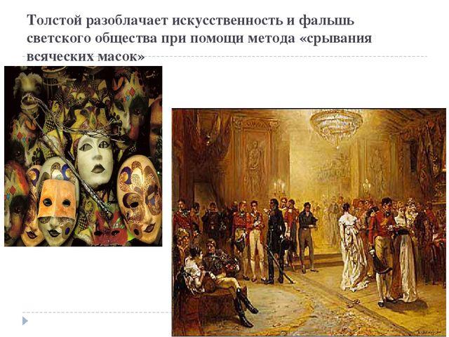 Толстой разоблачает искусственность и фальшь светского общества при помощи ме...