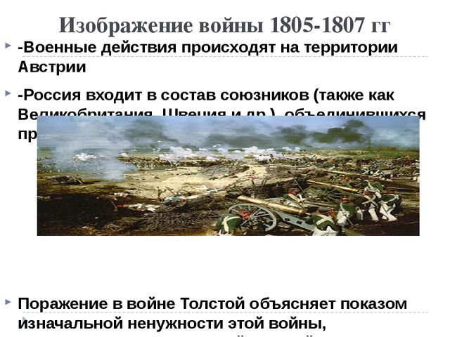Изображение войны 1805-1807 гг -Военные действия происходят на территории Авс...