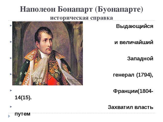 Наполеон Бонапарт (Буонапарте) историческая справка Выдающийся гос.деятель и...