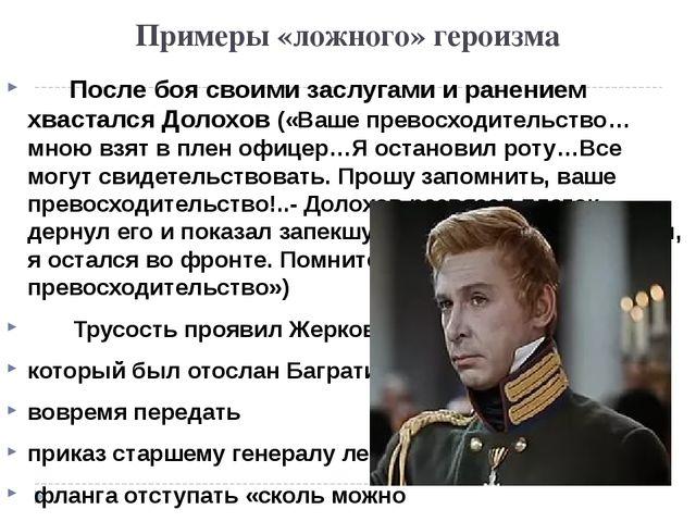 Примеры «ложного» героизма После боя своими заслугами и ранением хвастался До...