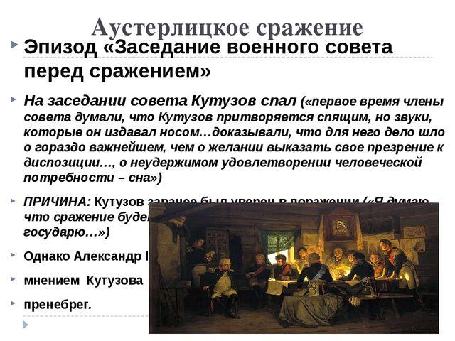 Аустерлицкое сражение Эпизод «Заседание военного совета перед сражением» На з...