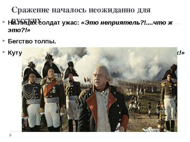 Сражение началось неожиданно для русских На лицах солдат ужас: «Это неприятел...