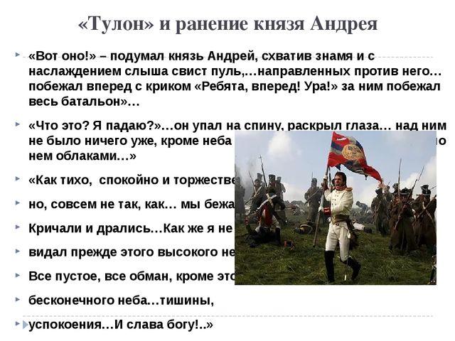 «Тулон» и ранение князя Андрея «Вот оно!» – подумал князь Андрей, схватив зна...