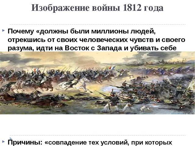 Изображение войны 1812 года Почему «должны были миллионы людей, отрекшись от...