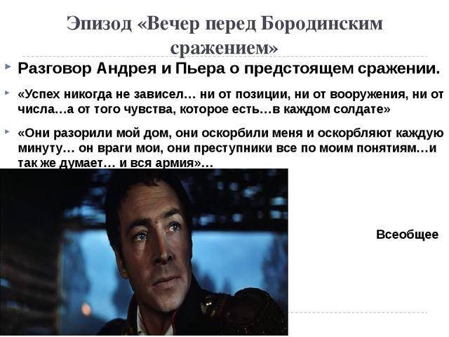 Эпизод «Вечер перед Бородинским сражением» Разговор Андрея и Пьера о предстоя...
