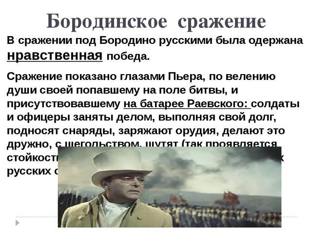 Бородинское сражение В сражении под Бородино русскими была одержана нравствен...