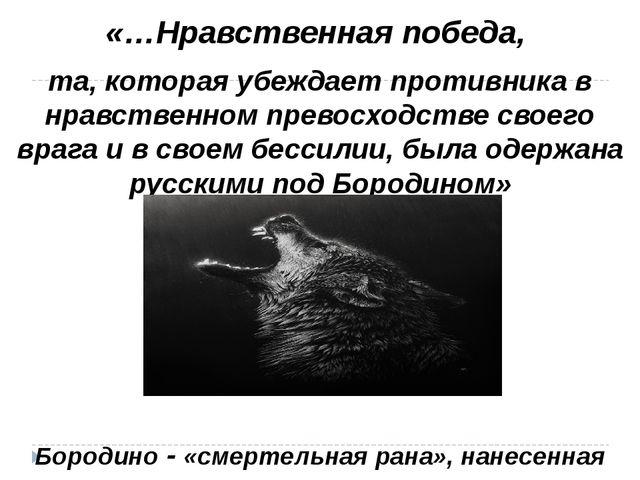 «…Нравственная победа, та, которая убеждает противника в нравственном превос...