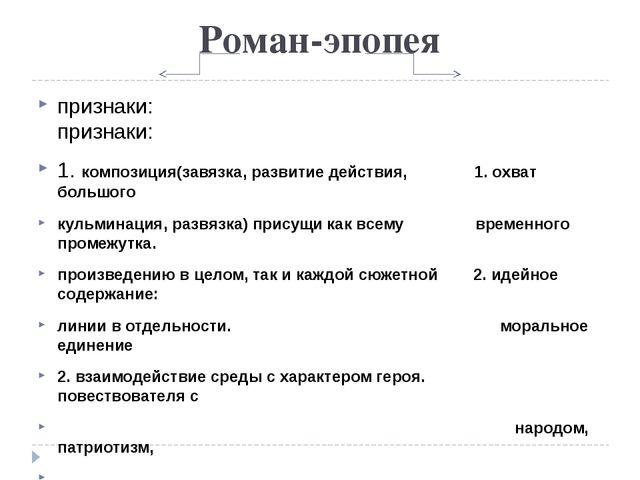 Роман-эпопея признаки: признаки: 1. композиция(завязка, развитие действия, 1....