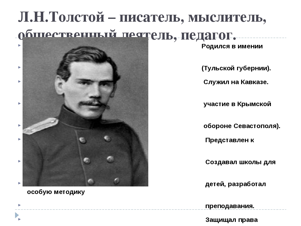Л.Н.Толстой – писатель, мыслитель, общественный деятель, педагог. Родился в и...