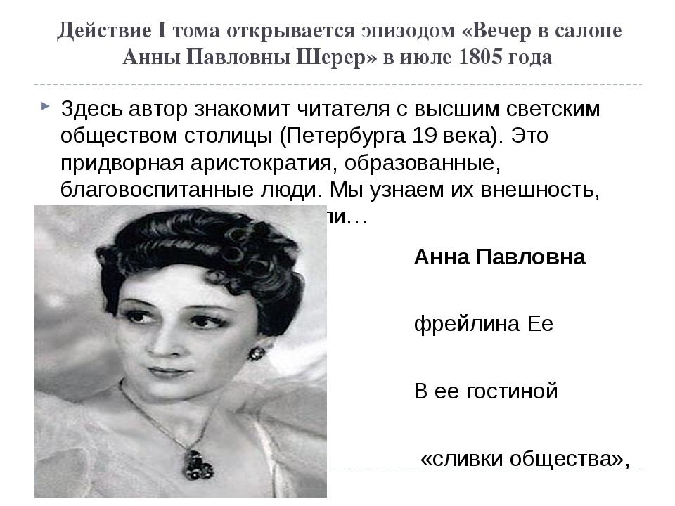 Действие I тома открывается эпизодом «Вечер в салоне Анны Павловны Шерер» в...