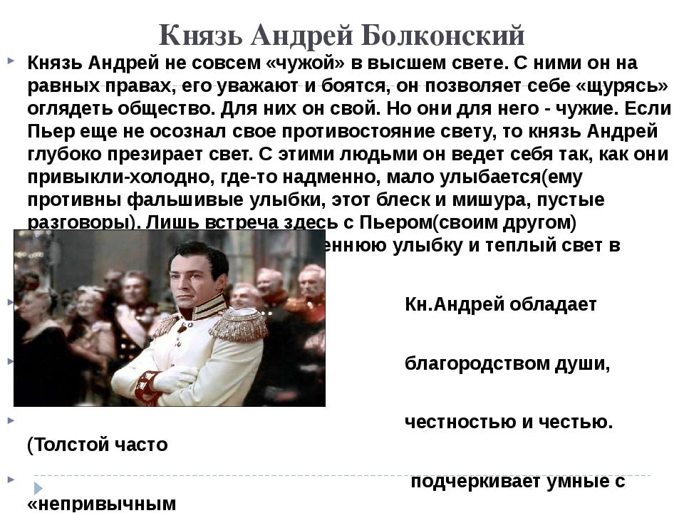 Князь Андрей Болконский Князь Андрей не совсем «чужой» в высшем свете. С ними...