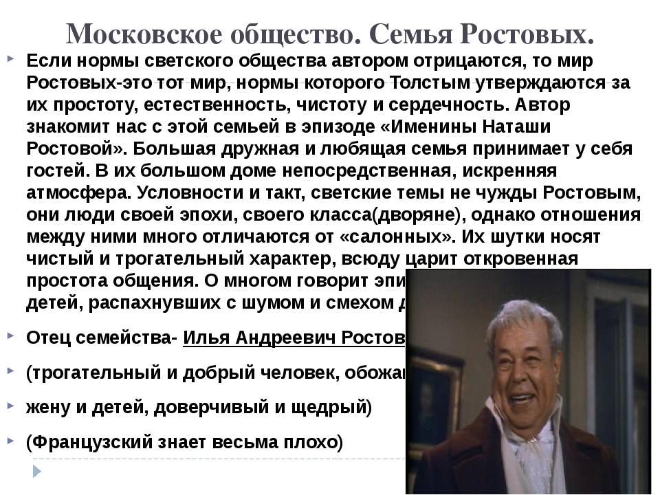Московское общество. Семья Ростовых. Если нормы светского общества автором от...
