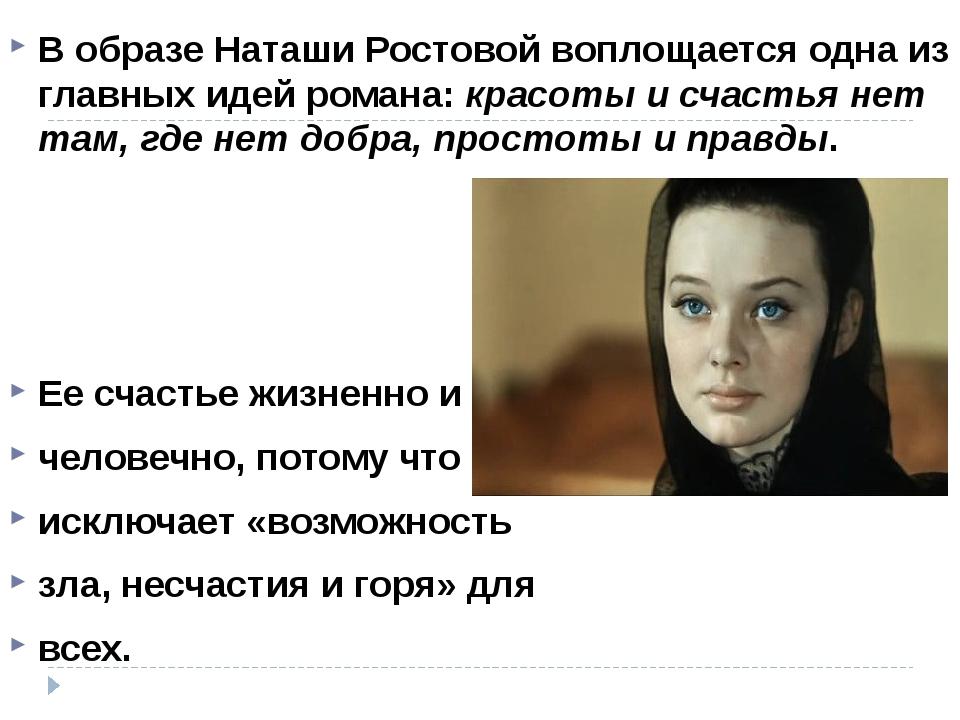 В образе Наташи Ростовой воплощается одна из главных идей романа: красоты и...