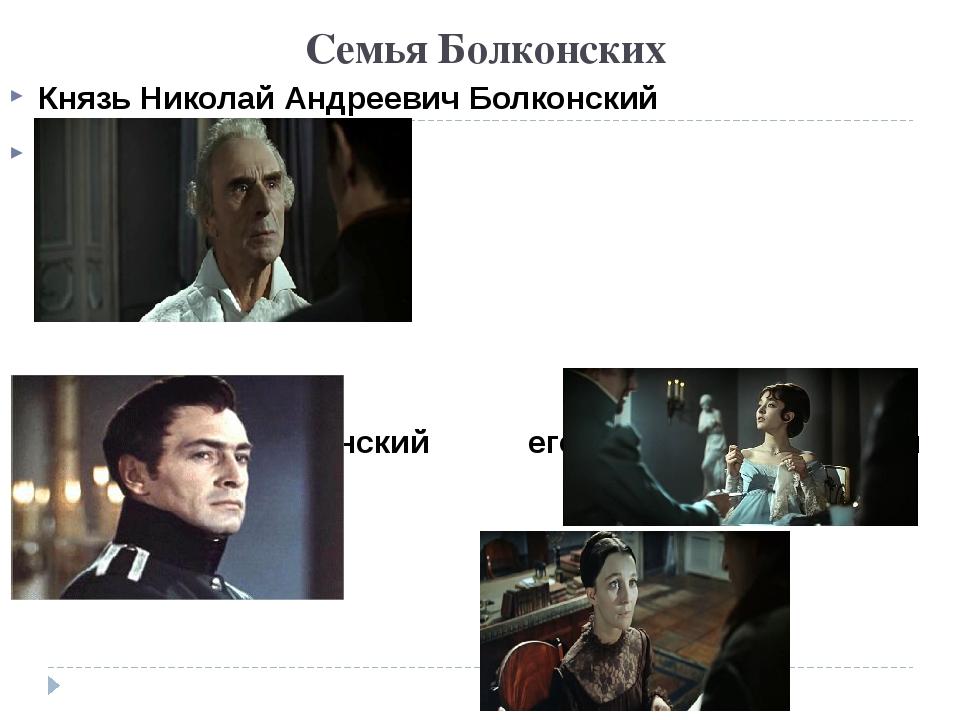 Семья Болконских Князь Николай Андреевич Болконский Князь Андрей Болконский...