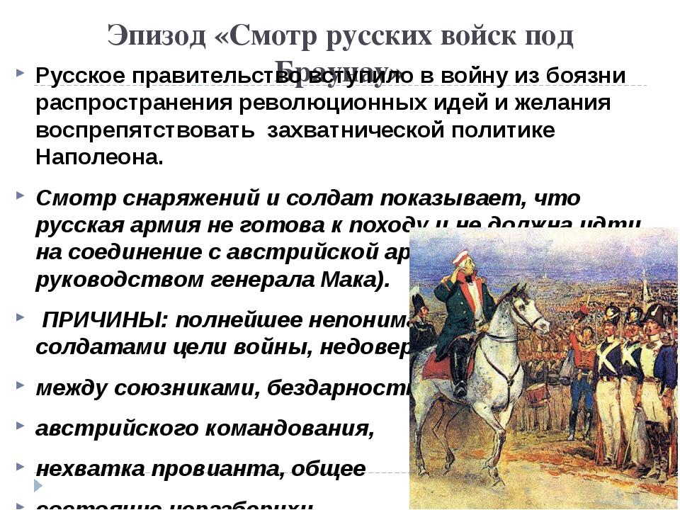 Эпизод «Смотр русских войск под Браунау» Русское правительство вступило в вой...