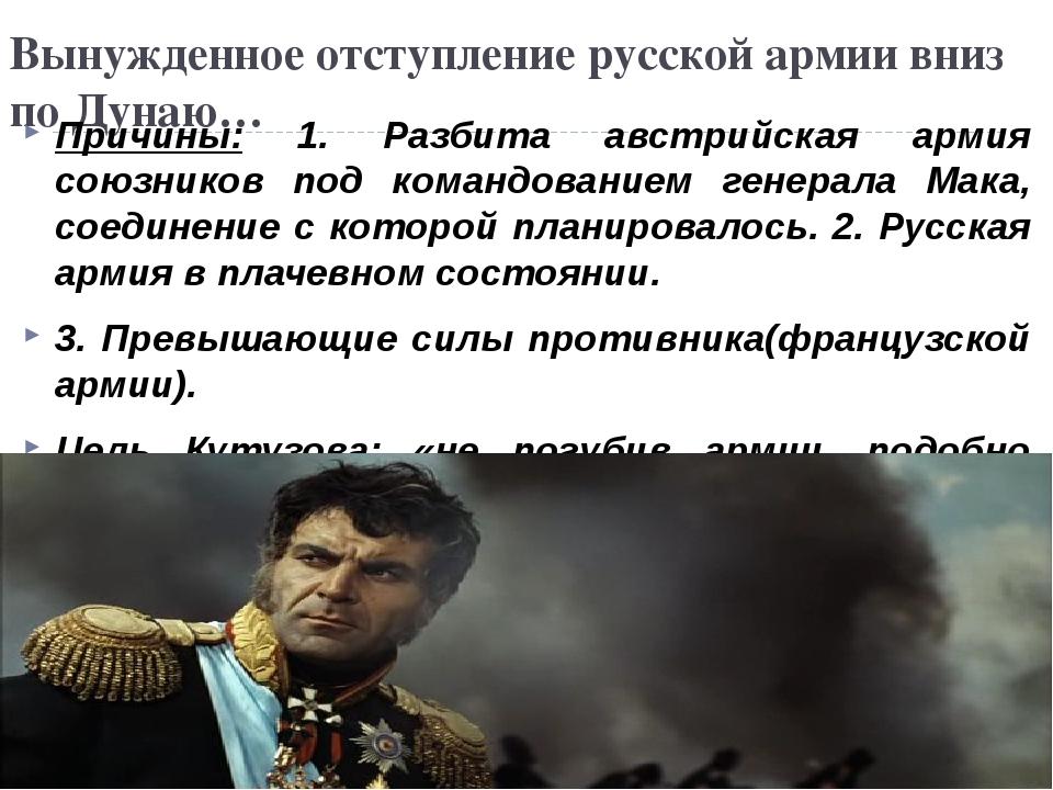 Вынужденное отступление русской армии вниз по Дунаю… Причины: 1. Разбита авст...