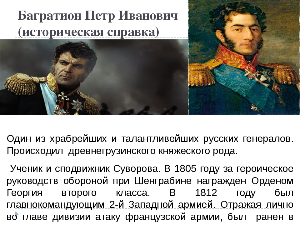 Багратион Петр Иванович (историческая справка) Один из храбрейших и талантлив...
