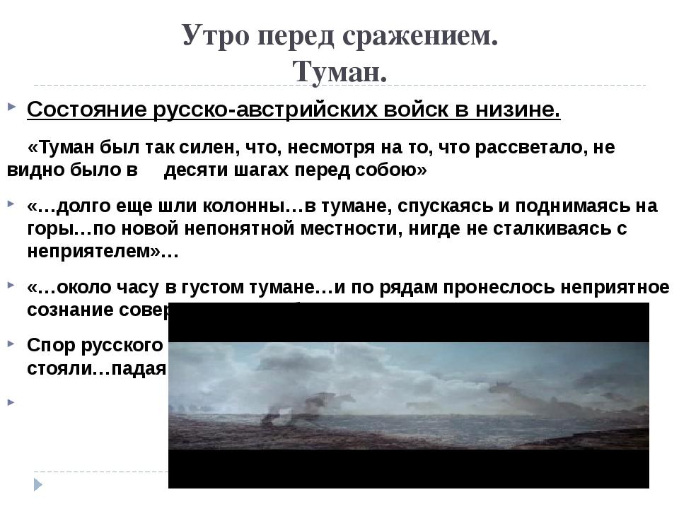 Утро перед сражением. Туман. Состояние русско-австрийских войск в низине. «Ту...