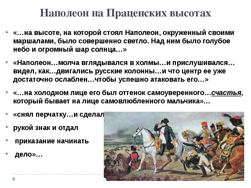Наполеон на Праценских высотах «…на высоте, на которой стоял Наполеон, окруже...