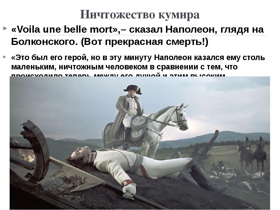 Ничтожество кумира «Voila une belle mort»,– сказал Наполеон, глядя на Болконс...