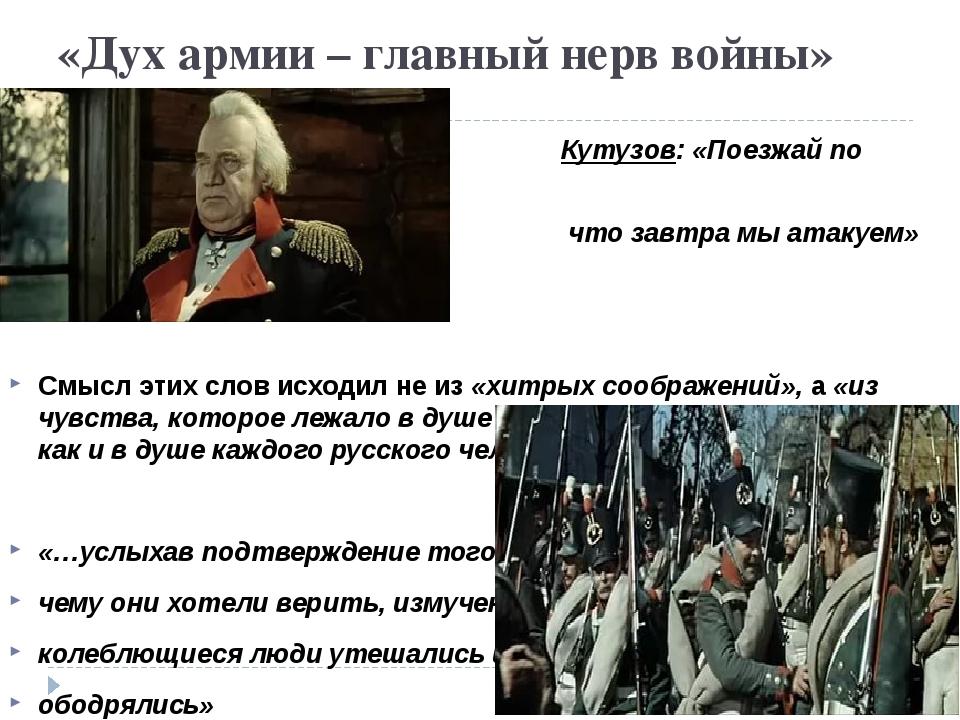 «Дух армии – главный нерв войны» Кутузов: «Поезжай по линии и объяви, что что...