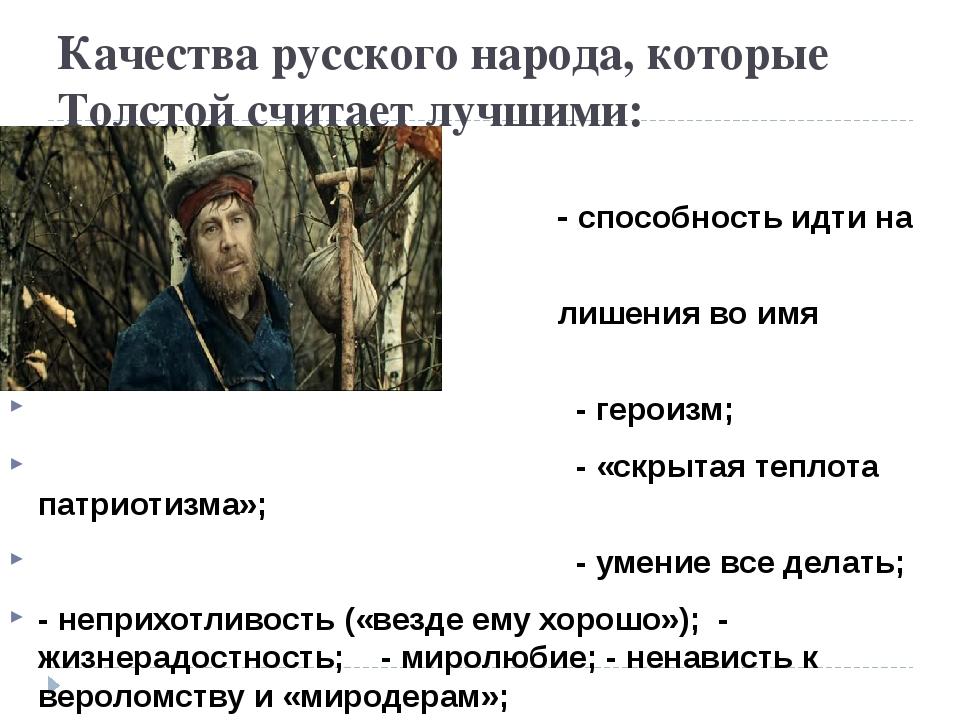 Качества русского народа, которые Толстой считает лучшими: - способность идти...
